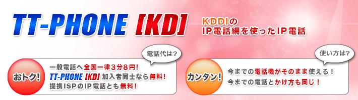 phone_ttphone_kd_ttl01_00