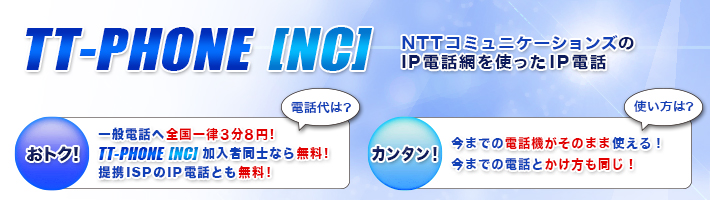 phone_ttphone_nc_ttl01_00