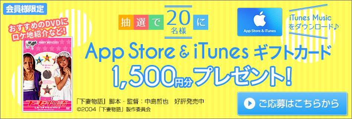 App Store & iTunes ギフトカードプレゼント